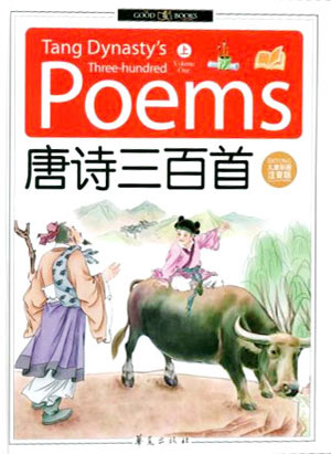 Free Download:唐诗三百首 - 300 Tang Poems in Chinese Pinyin and English
