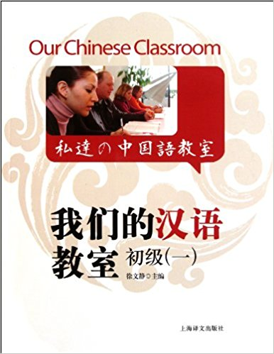 Online Chinese Classes:Our Chinese Classroom 1 PDF - A Best Chinese Textbook for Beginners