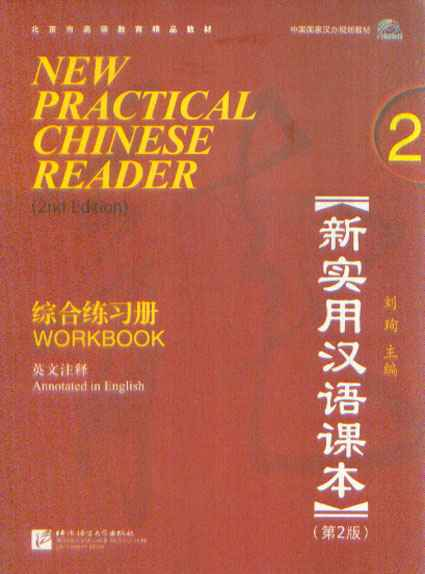 intermediate chinese a grammar and workbook pdf