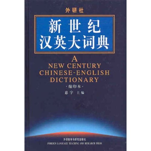 Free download:A New Century Chinese-English Dictionary 新世纪汉英大