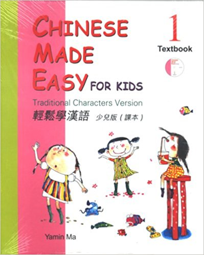 Chinese Made Easy for Kids Textbook 1 Free download