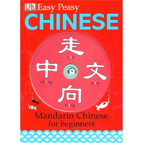 Easy Peasy Chinese Pdf