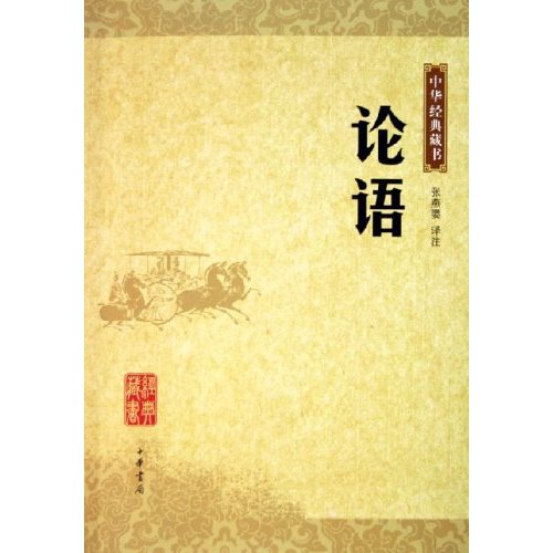 Confucius Analects Pdf