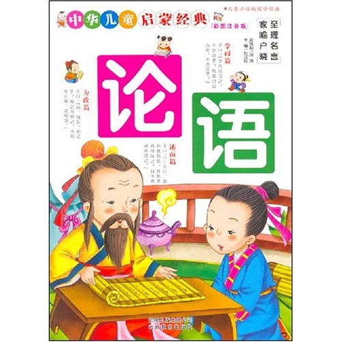 Free download: The Analects of Confucius - LunYu 论语 with