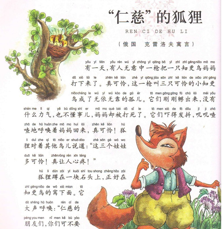 how to say story in chinese